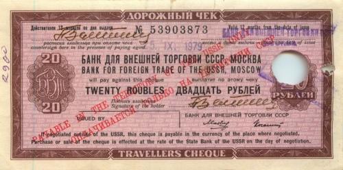 20 рублей (дорожный чек) (СССР)
