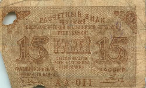 15 рублей (СССР)