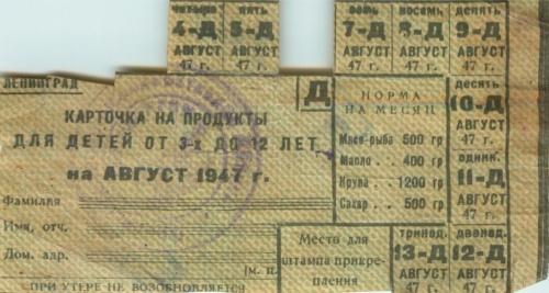 Карточка напродукты 1947 года (СССР)