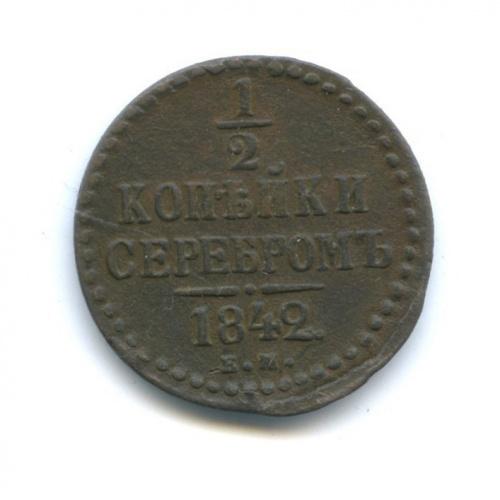 1/2 копейки серебром 1842 года ЕМ (Российская Империя)