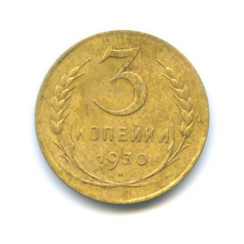 3 копейки (буквы «с» вслове «СССР» вытянуты) 1930 года (СССР)