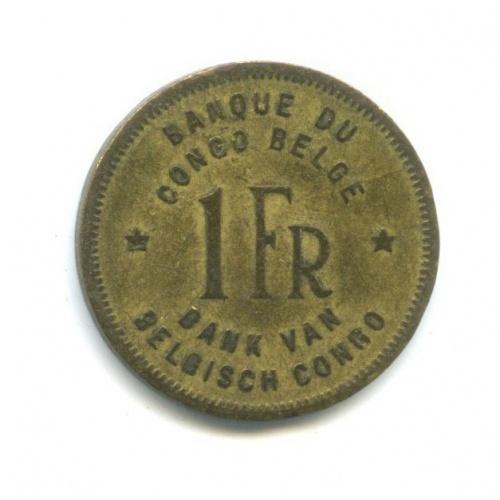 1 франк, Бельгийское Конго 1944 года