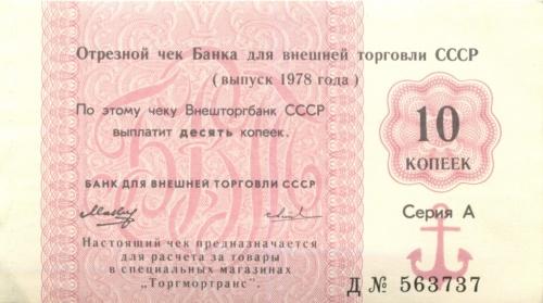 10 копеек (отрезной чек) 1978 года (СССР)