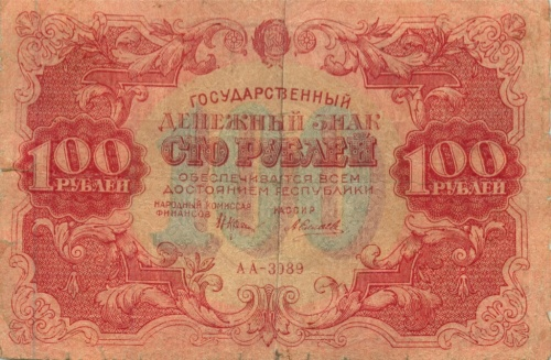 100 рублей 1922 года (СССР)