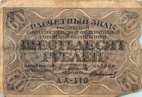 60 рублей (СССР)