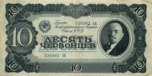 10 червонцев 1937 года (СССР)