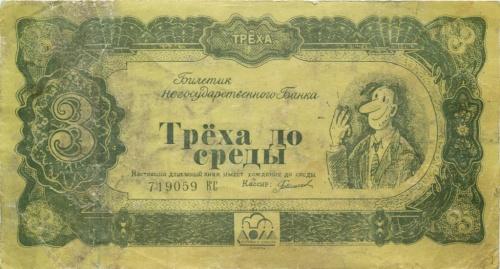 Треха досреды (билет негосударственного банка)