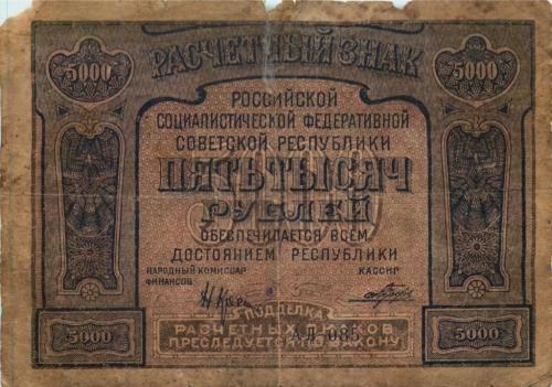 50 рублей 1921 года (СССР)