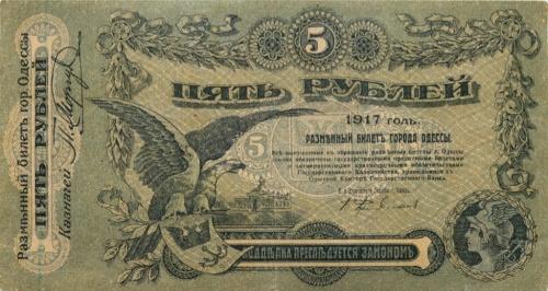 5 рублей (Одесса) 1917 года