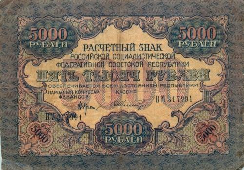 5000 рублей 1919 года (СССР)