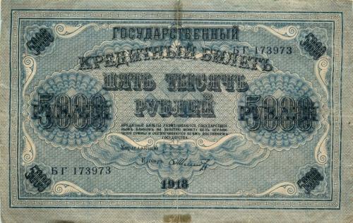 5000 рублей (Временное правительство) 1918 года
