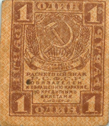 1 копейка (СССР)