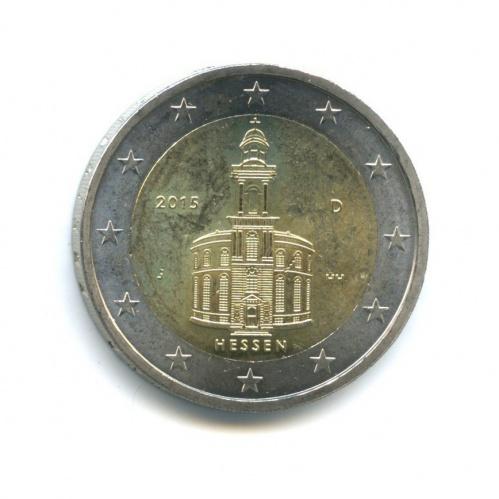 2 евро - Федеральные земли Германии: Гессен (Церковь Святого Павла воФранкфурт-на-Майне) 2015 года J (Германия)