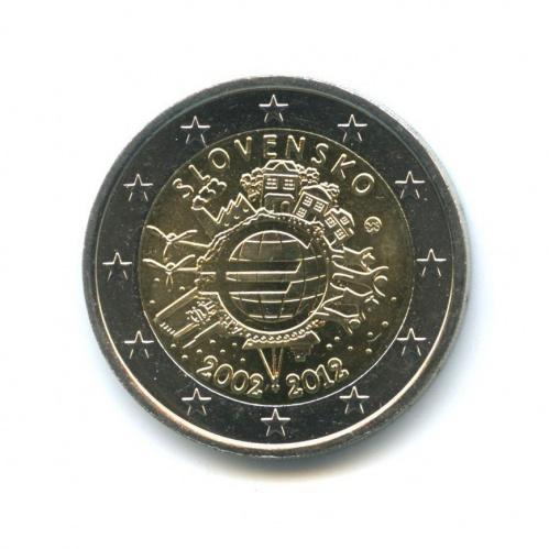 2 евро — 10 лет евро наличными 2012 года (Словакия)