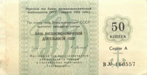 50 копеек (чек Внешнэкономбанк СССР) 1989 года (СССР)