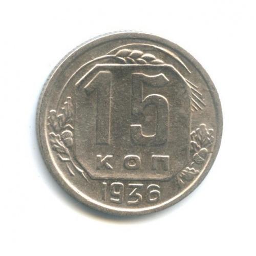 15 копеек 1936 года (СССР)