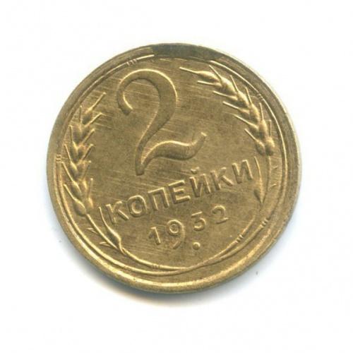 2 копейки (брак - разворот аверс/реверс) 1932 года (СССР)