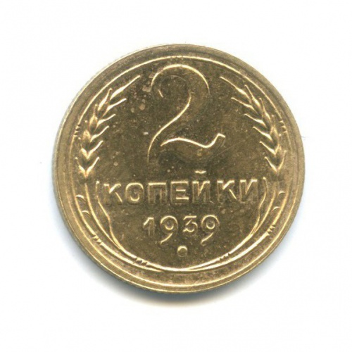2 копейки 1939 года (СССР)
