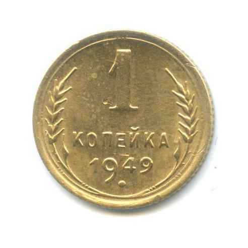 1 копейка 1949 года (СССР)