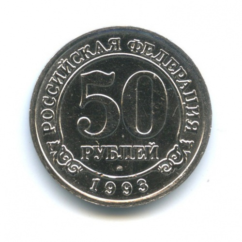 50 рублей, Шпицберген, Арктикуголь 1993 года ММД (Россия)