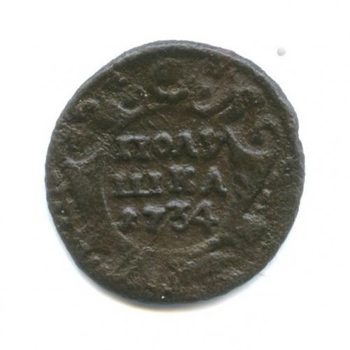 Полушка (1/4 копейки), перечекан из «крестовой» копейки 1734 года (Российская Империя)
