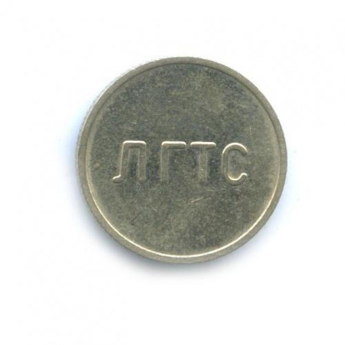 Жетон таксофонный «ЛГТС» (СССР)