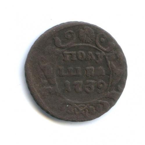 Полушка (1/4 копейки) 1739 года (Российская Империя)