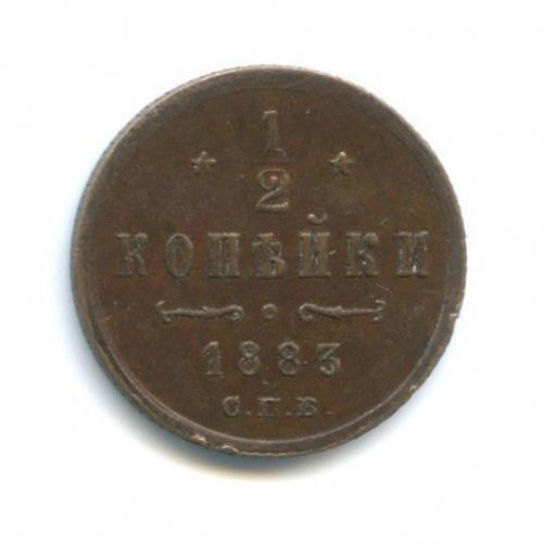 1/2 копейки 1883 года СПБ (Российская Империя)