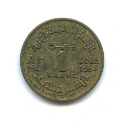 1 франк 1945 года (Марокко)