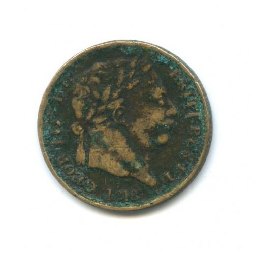 Жетон «1/2 соверена 1818 - Георг III, Великобритания» (копия)