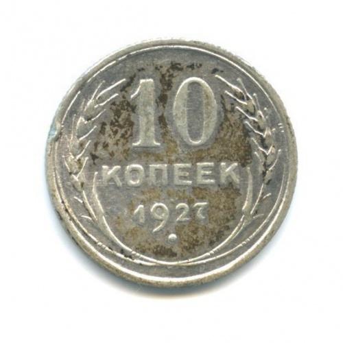10 копеек (погнута) 1927 года (СССР)