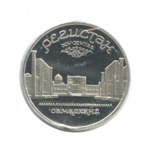 5 рублей — Памятник «Регистан», г. Самарканд (взапайке) 1989 года (СССР)