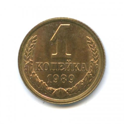 Набор монет 1 копейка (5000 шт., вмешке сбанковской пломбой) 1961-1991 (СССР)