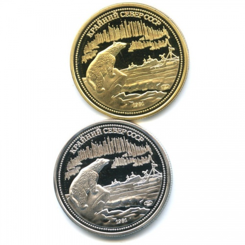 Набор жетонов «200 рублей 1981 - Крайний Север СССР»