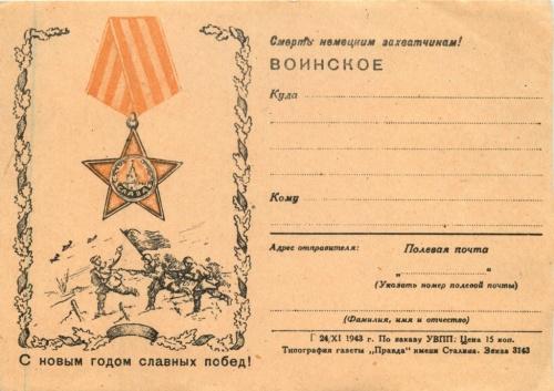 Открытое письмо 1943 года (СССР)