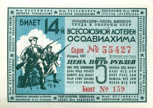 Лотерейный билет 14-й Всесоюзной лотереи ОСОАВИАХИМА (СССР)