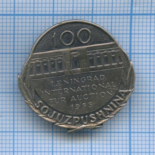Значок «Аукцион «Sojuzpushnina» (бронза, серебрение) 1985 года