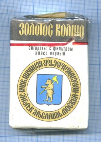 Пачка сигарет «Золотое кольцо» (целая) (СССР)