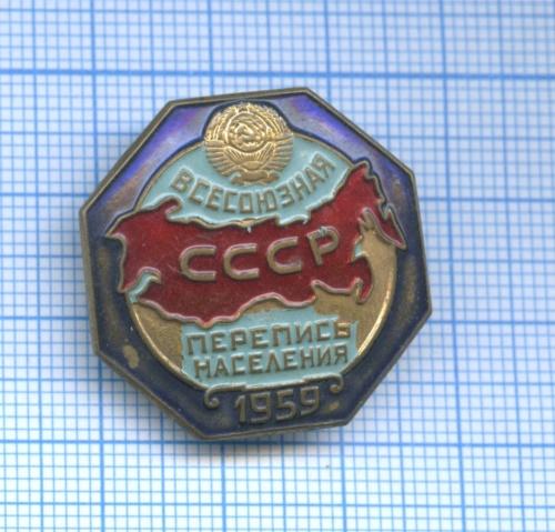 Значок «Всесоюзная перепись населения СССР» 1959 года (СССР)