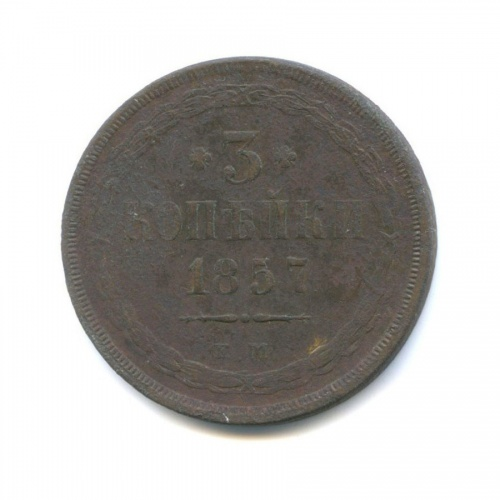 3 копейки 1857 года ЕМ (Российская Империя)