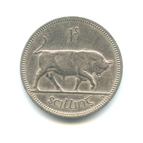 1 шиллинг 1968 года (Ирландия)