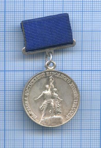 Знак «Выставка достижений народного хозяйства СССР» (СССР)
