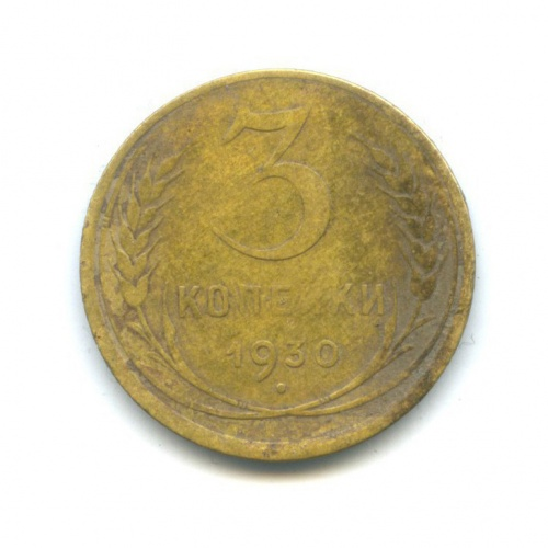 3 копейки 1930 года (СССР)