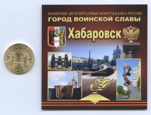 10 рублей - Города воинской славы - Хабаровск (соткрыткой) 2015 года (Россия)