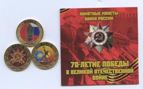 Набор монет 10 рублей - 70-летие Победы вВеликой Отечественной войне, в цвете (с открыткой) 2015 года (Россия)