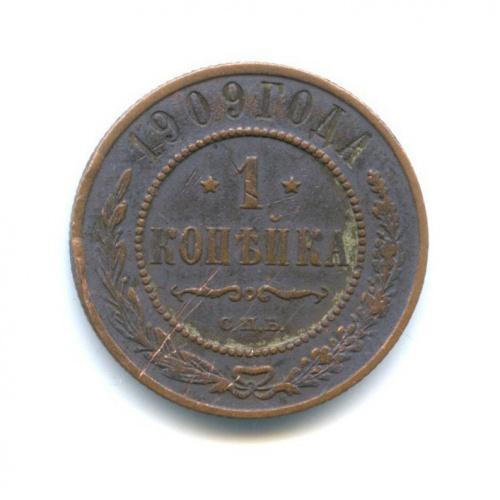 1 копейка 1909 года СПБ (Российская Империя)