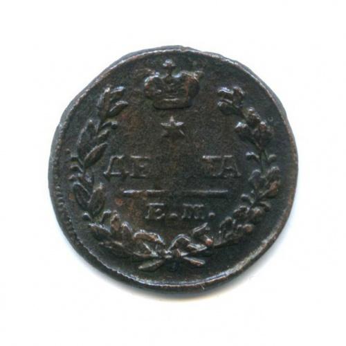 Деньга (1/2 копейки) 1828 года ЕМ ИК (Российская Империя)