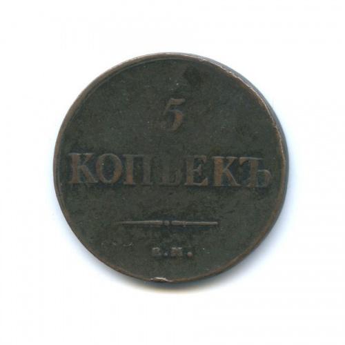 5 копеек 1835 года ЕМ ФХ (Российская Империя)