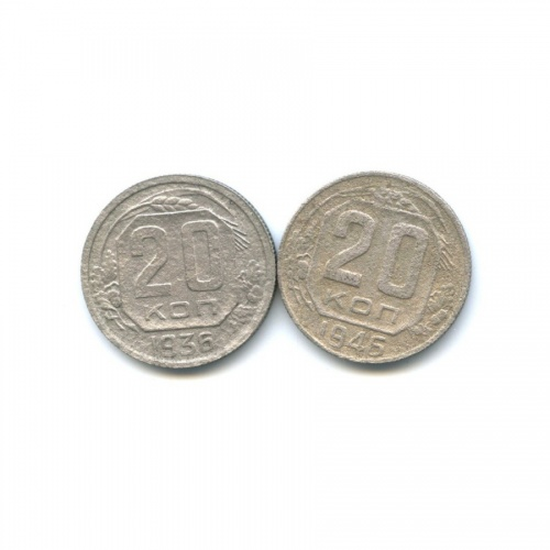 Набор монет 20 копеек 1936, 1946 (СССР)