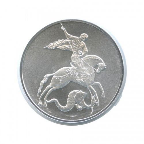 3 рубля — Георгий Победоносец (в запайке) 2015 года (Россия)